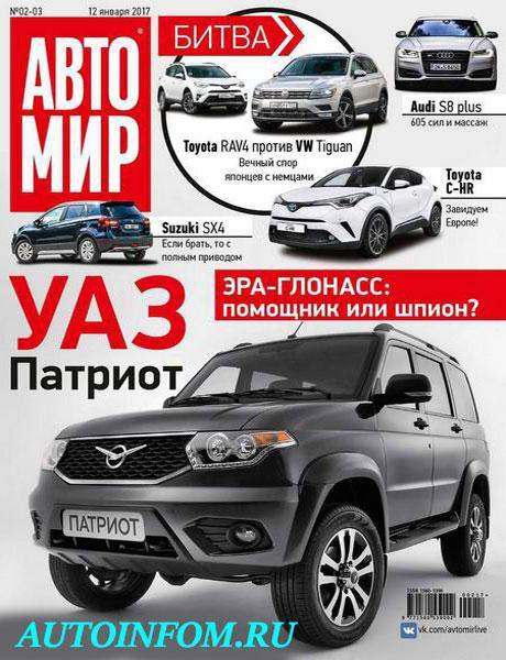 Автомир №2-3 2017