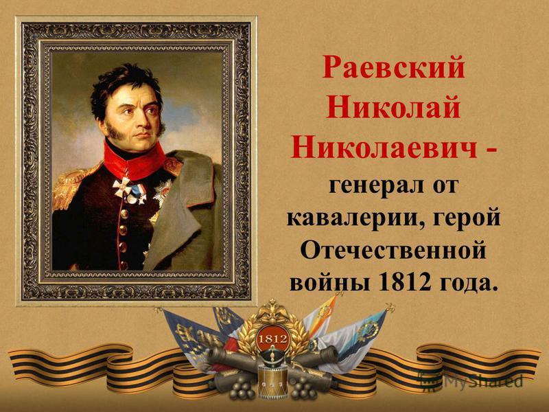 Николай Николаевич Раевский-старший
