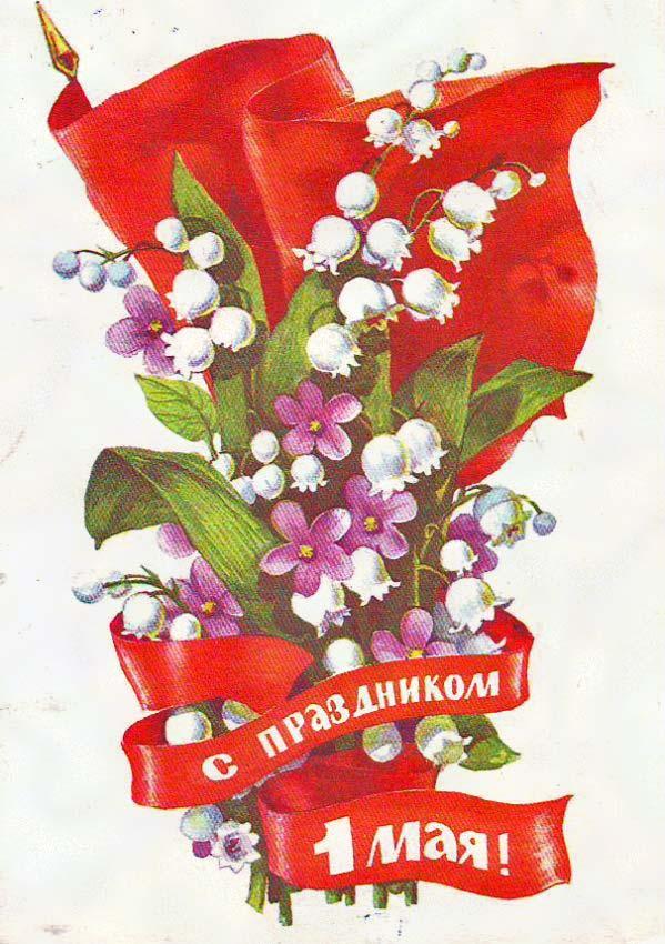 Открытка. С праздником весны! 1 мая! Весенние цветы