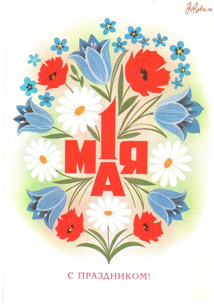 Открытка. С праздником весны! 1 мая! Голубые и красные цветы