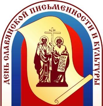 Открытки. 24 мая – День славянской письменности и культуры. Памятник