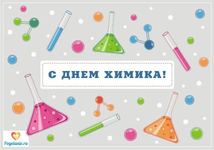 День химика! Колбы и пробирки с растворами разных цветов
