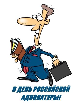 31 мая - День российской адвокатуры!