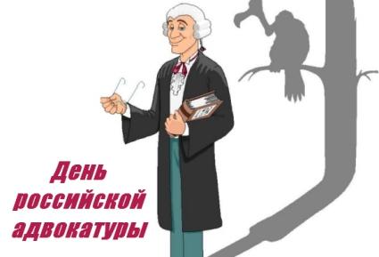 День российской адвокатуры! С праздником!