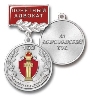 Медаль Почетный адвокат. За добросовестный труд!