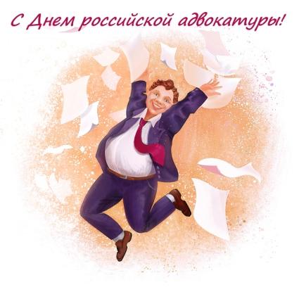 Открытки. 31 мая День российской адвокатуры! Поздравляем! Празднуем!