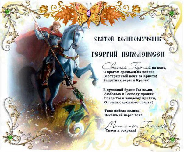 6 мая - день памяти Святого великомученника Георгия Победоносца. Моли о нас!