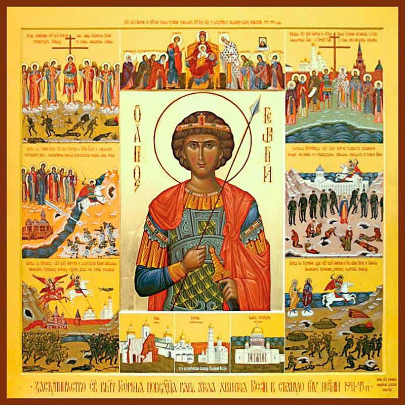 Несколько православных стран, включая Россию, сегодня отмечают День Святого Великомученика ГЕОРГИЯ ПОБЕДОНОСЦА. 6 мая