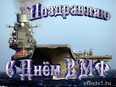 Открытка. Поздравляю с днем ВМФ! Боевой корабль