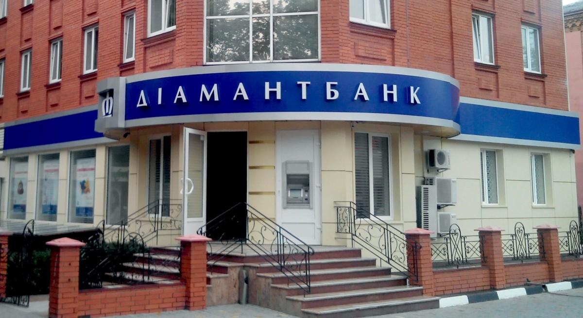 НБУ объявил банкротом Диамантбанк