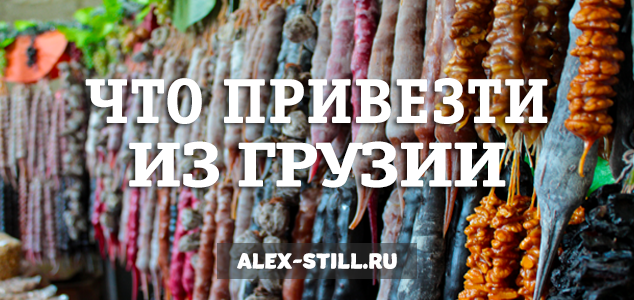 Какие сувениры привезти из Тбилиси