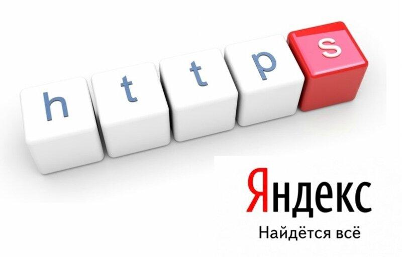 Советы Яндекса: Деликатный переезд на https, или О чем еще стоит знать