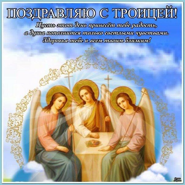 Поздравления с троицей короткие красивые