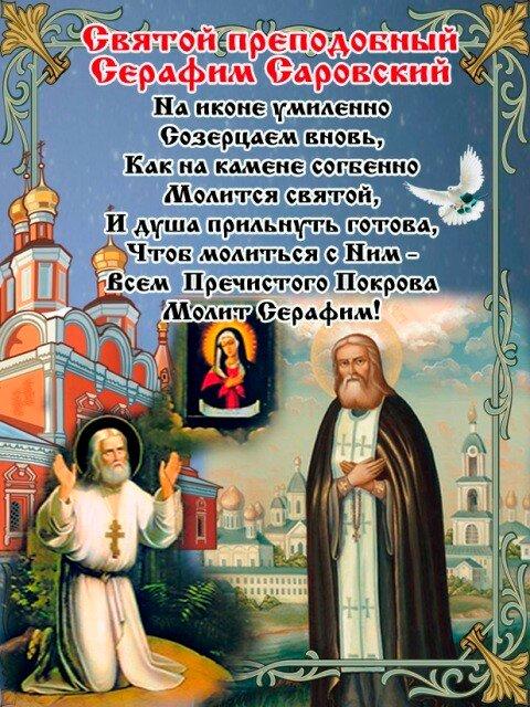 Открытки с днем рождения серафима саровского