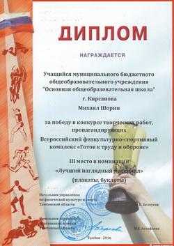 Грамота Шорин Михаил
