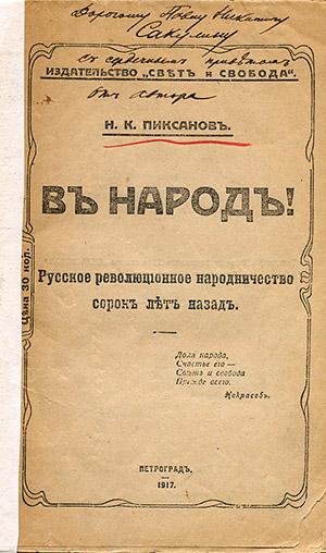 Титульный лист с автографом: «Дорогому Павлу Никитичу Сакулину с сердечным приветом от автора»