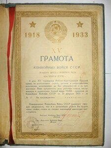 1933 г. Грамота конвойных войск