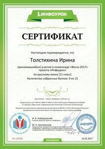Сертификат проекта infourok.ru №226306.jpg