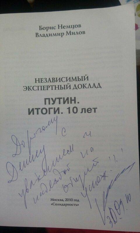 Борис Немцов Денис Стяжкин