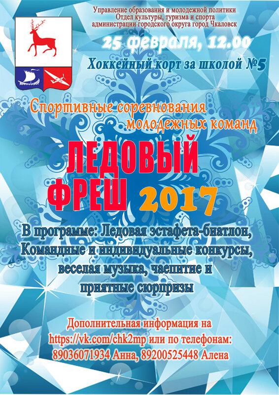 Ледовый фреш - 2017