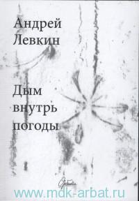Левкин_Дым.jpg