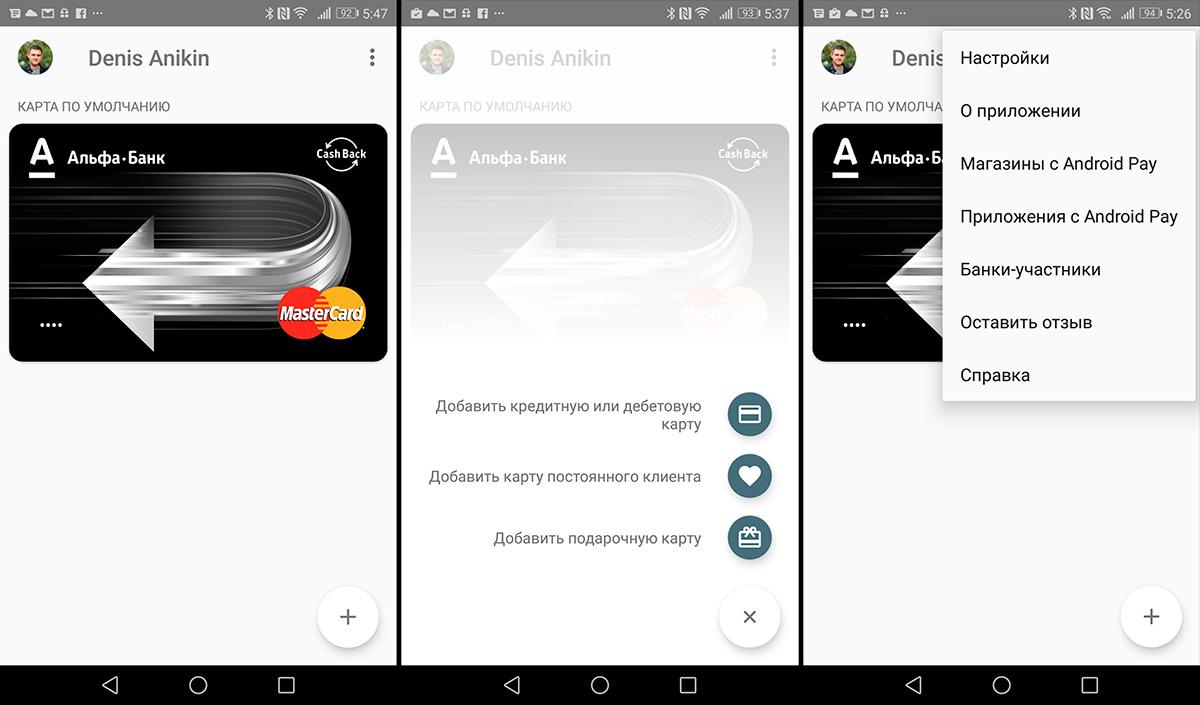 Android Pay установка настройка фото 2