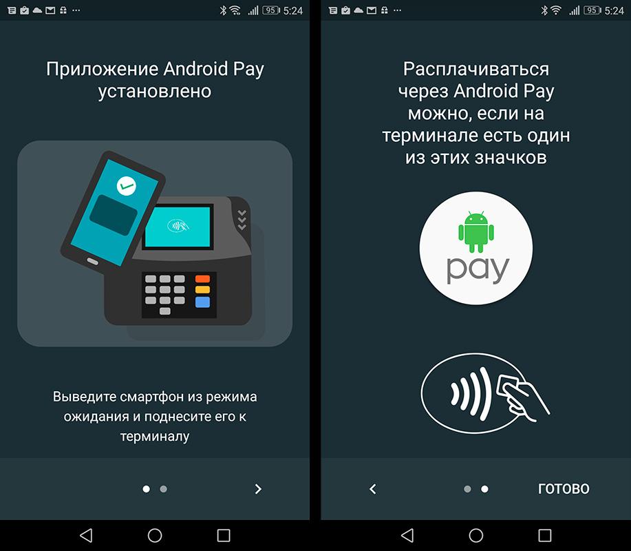 Android Pay установка настройка фото 5