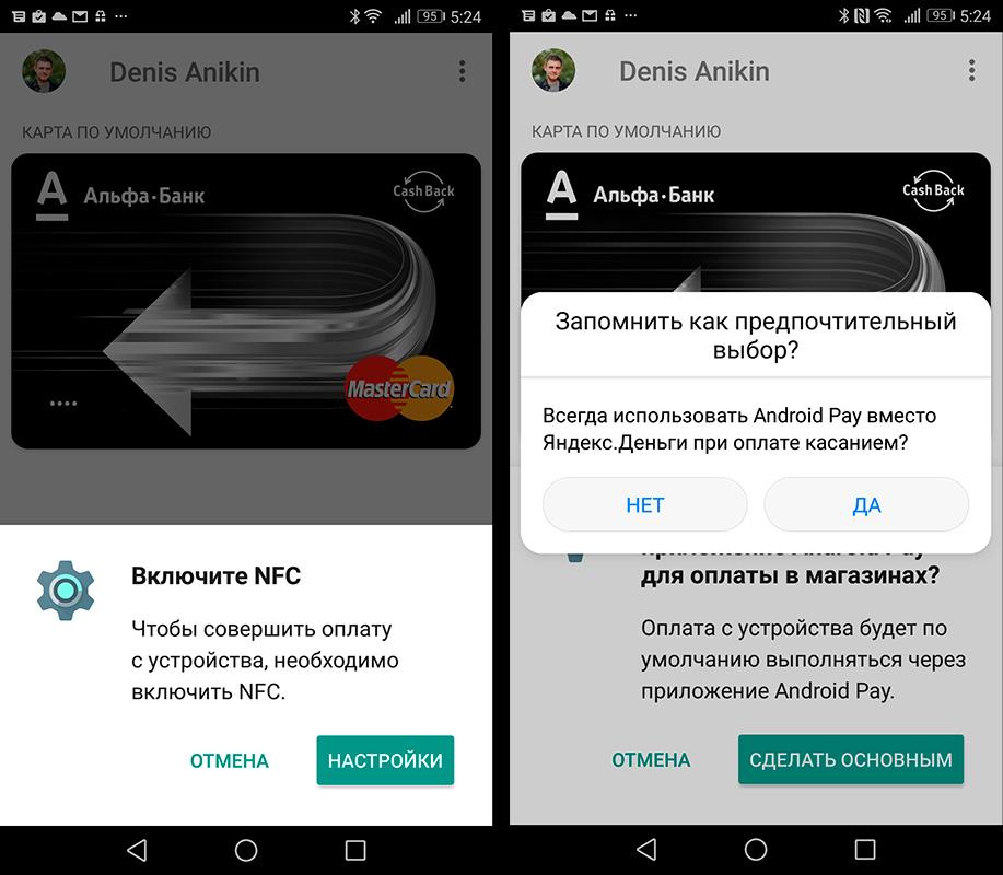 Android Pay установка настройка фото 6