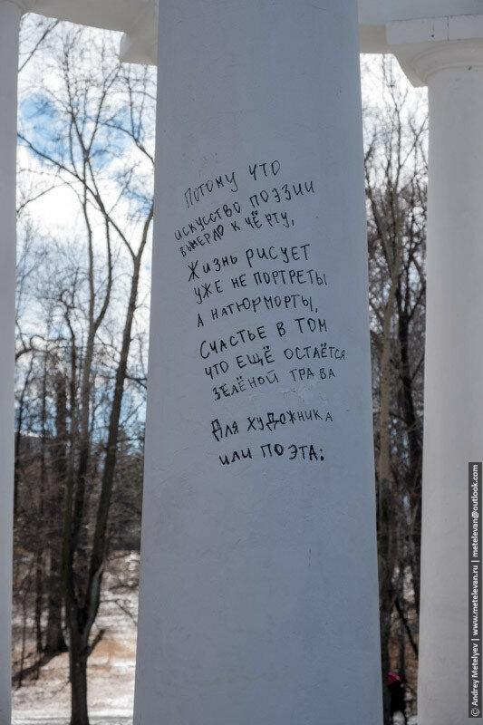 стихи написанный на колонне