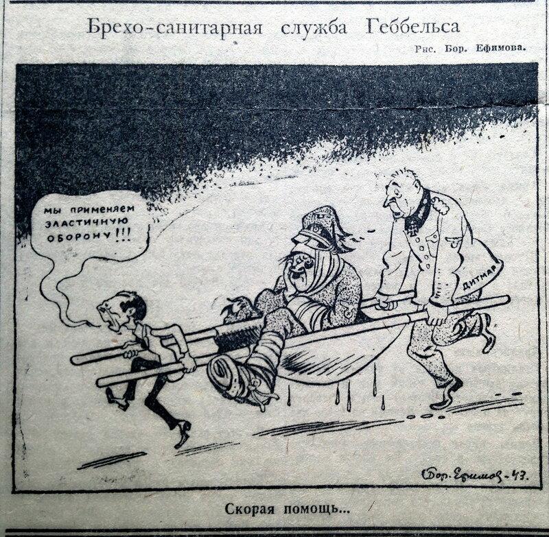 газета «Правда», 31 января 1943 года