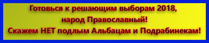 Готовься к решающим выборам 2018, народ Православный
