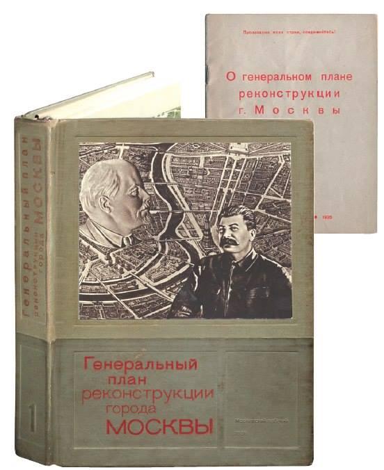 Великая страна СССР :: Генеральный план реконструкции Москвы