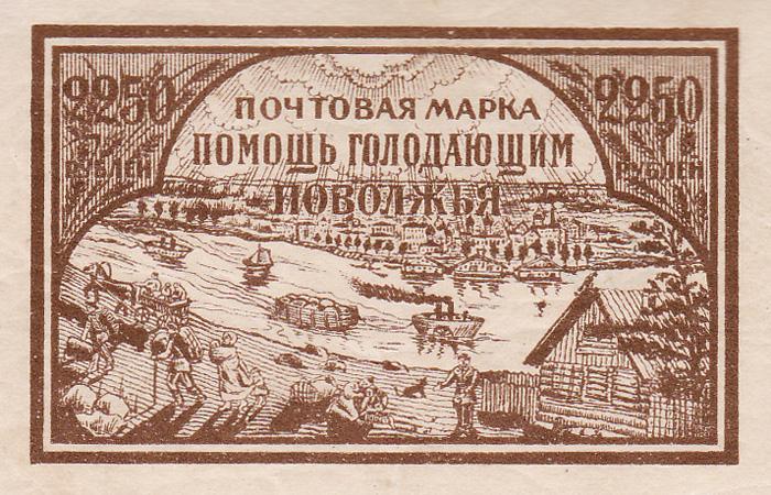 Великая страна СССР,благотворительная марка помощь голодающим