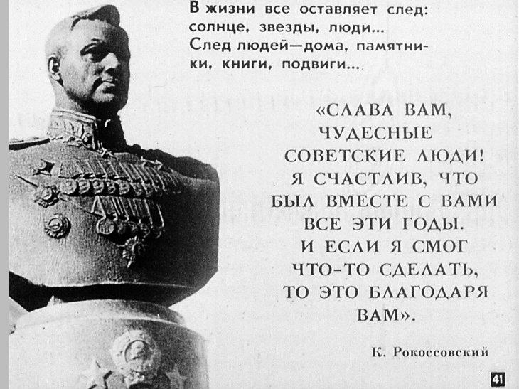 Великая страна СССР,Рокоссовский Константин Константинович