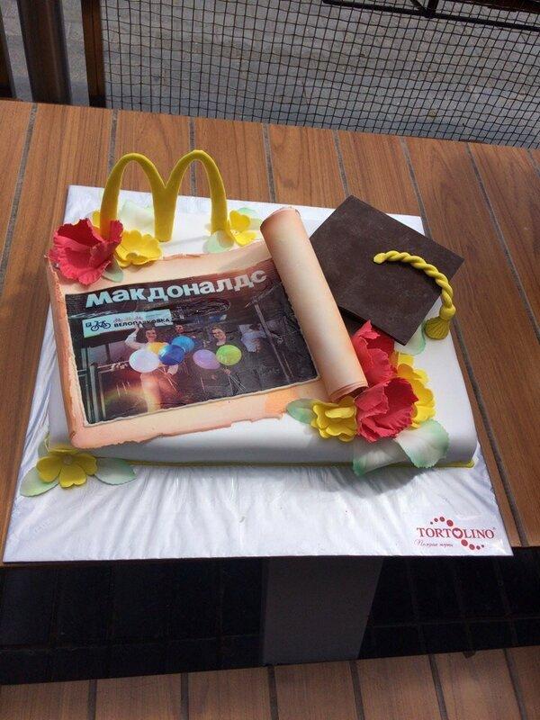 Торт для Жени от Макдоналдс.jpg