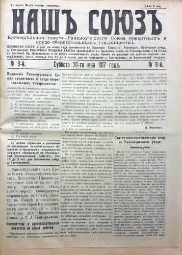 "Раненбургская газета ""Наш Союз"". №9, 20 мая 1917 года."
