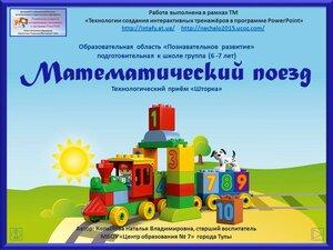 Шторка. Математический поезд. ФЭМП, 6-7 лет. Копылова Н.В..jpg