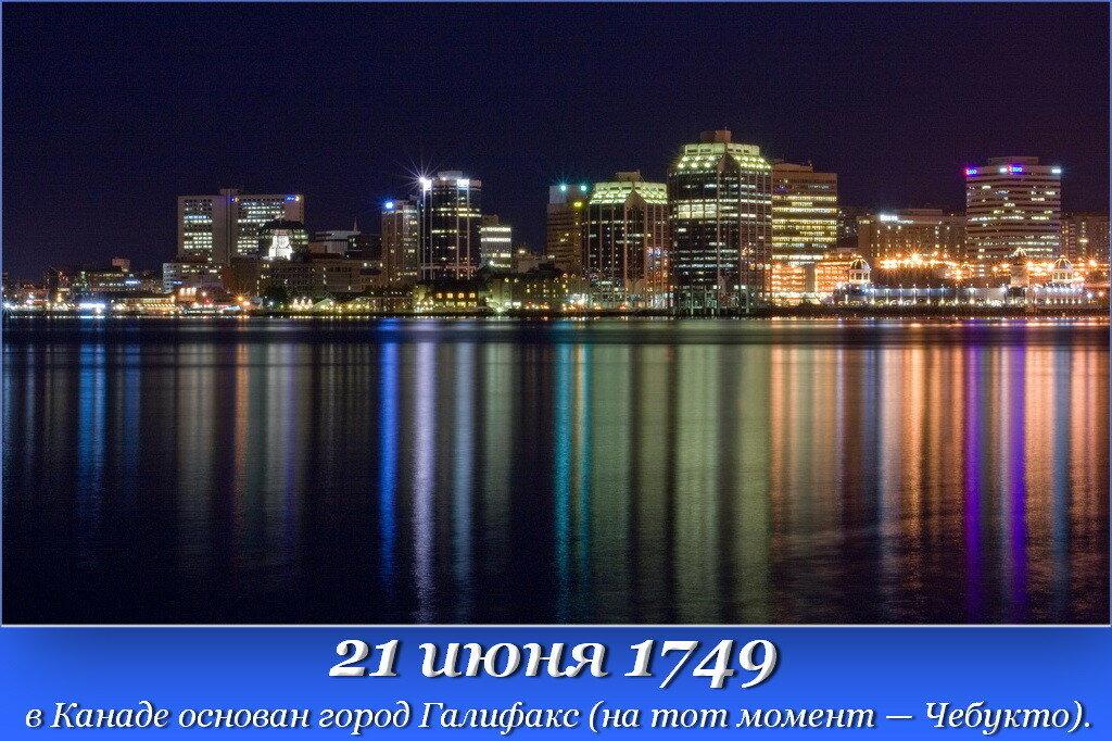 1749-06-21 Ночной галифакс.jpg