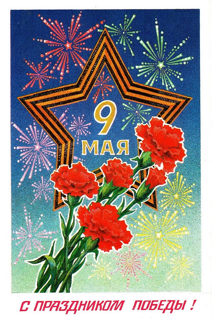 9 Мая День Победы Открытки