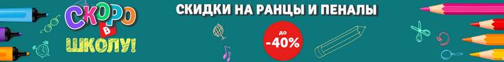 ђаспродажа товаров длЯ школы! 'кидки до 30%