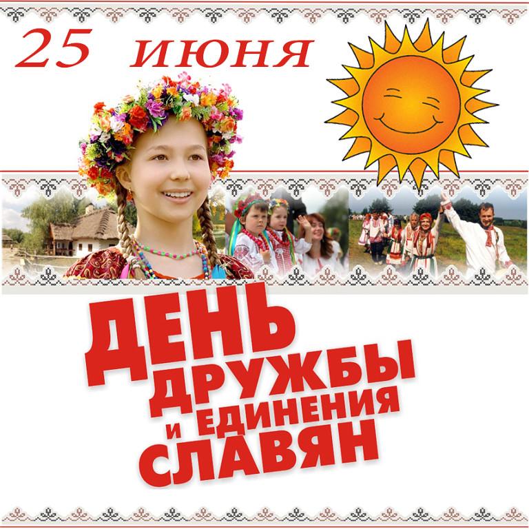 День единения славян
