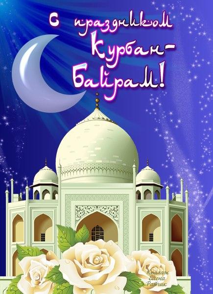 Открытки к Празднику Курбан-Байрам. Поздравляем вас!