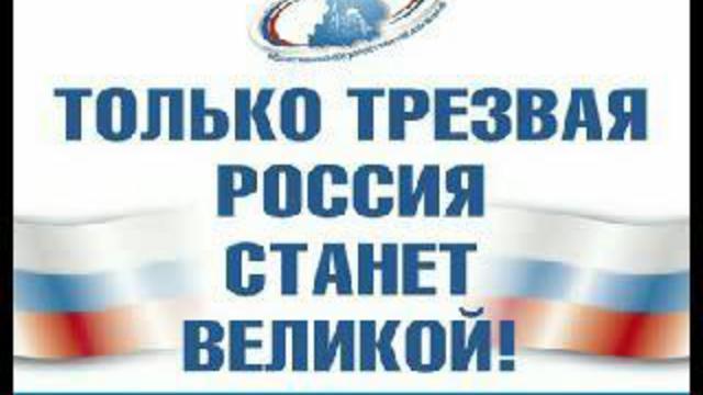 Открытки. День трезвости! Только трезвая Россия станет великой открытки фото рисунки картинки поздравления