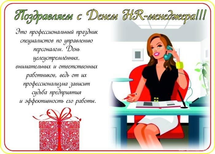 Открытка на День HR-менеджера!