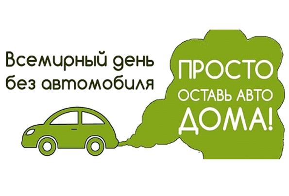 22 сентября. Всемирный день без автомобиля. Поздравляем!