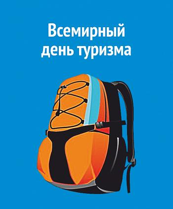 Всемирный день туризма. Рюкзак