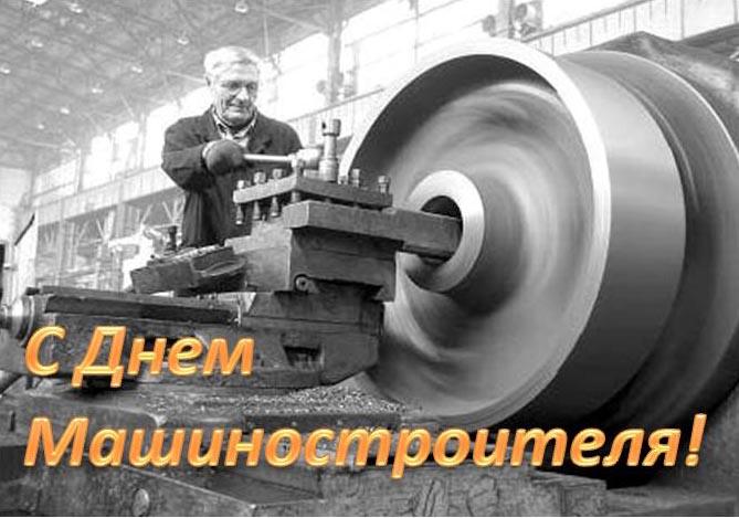 День машиностроителя. Поздравляю