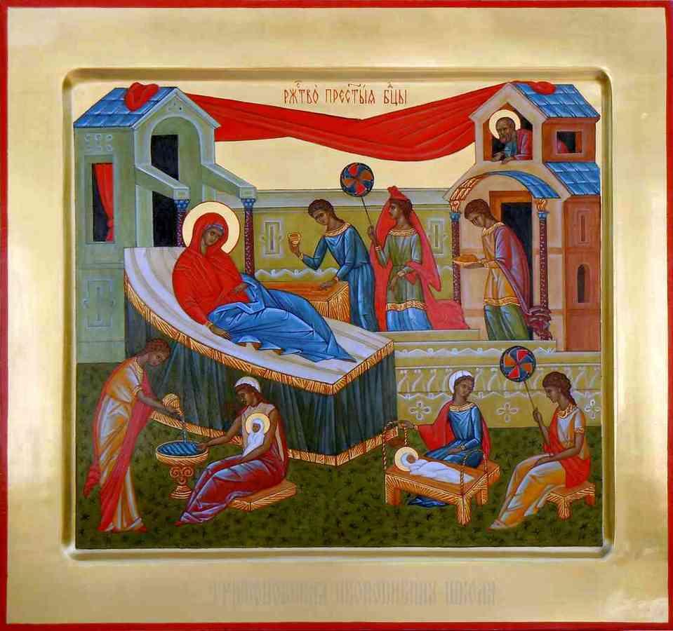 Рождество Пресвятой Богородицы. Поздравляем!
