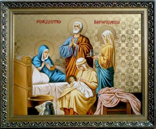 С праздником Рождества Пресвятой Богородицы. Поздравляю вас открытки фото рисунки картинки поздравления