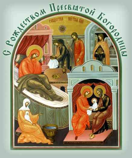С праздником Рождество Пресвятой Богородицы. Мира и добра! открытки фото рисунки картинки поздравления